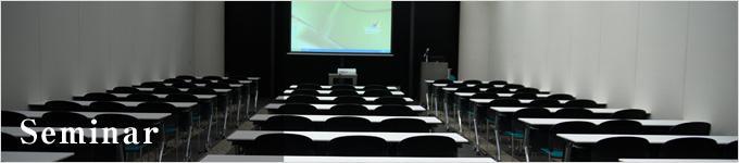 Seminar:森川アンドパートナーズのセミナー